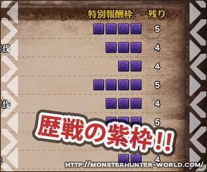 歴戦の紫枠 【MHW】モンスターハンターワールド
