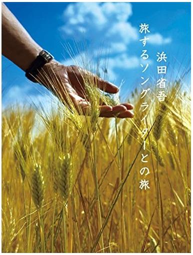 浜田省吾 SHOGO HAMADA ON THE ROAD 2015-2016 収録曲比較2 サムネイル画像