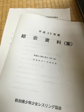 少年レスリング協会役員会 006