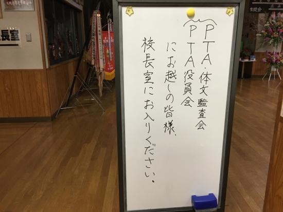八中PTA監査会 002
