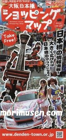 無料配布中!「でんでんタウン ショッピングマップ Ver.27」広告掲載誌  (無線とパソコンのモリ 大阪・日本橋)