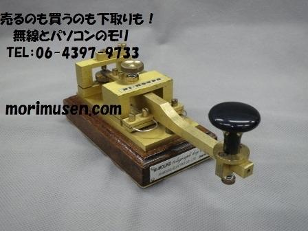 ハイモンド HK-802  縦振れ電鍵