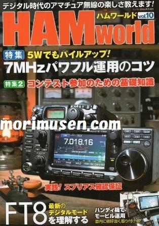 ハムワールド Vol.10