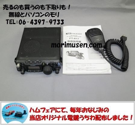 ヤエス FT-817 HF/50/144/430MHz トランシーバー YAESU