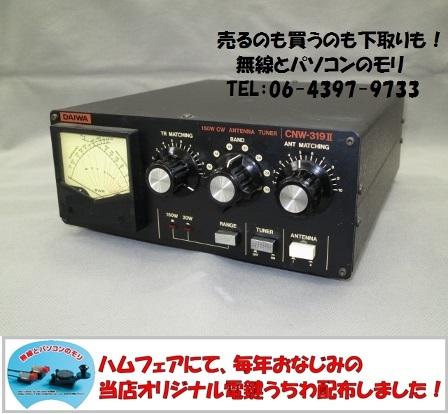 ダイワ CNW-319II 3.5〜54MHz アンテナチューナー