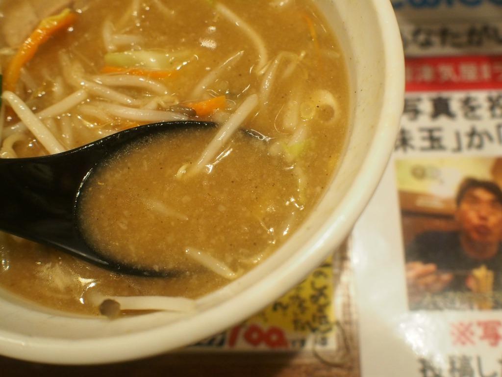 スープアップ