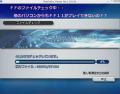 ffファイルチェック中.png