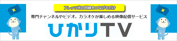 フレッツひかりTV