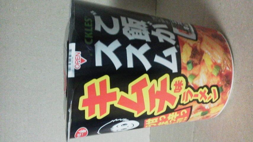 サッポロ一番「ご飯がススムキムチ味ラーメン 甘っ辛っうまっ!!仕立て」