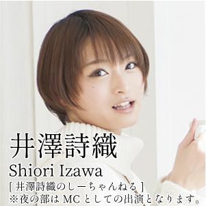 izawa_photo_2018_MC.jpg