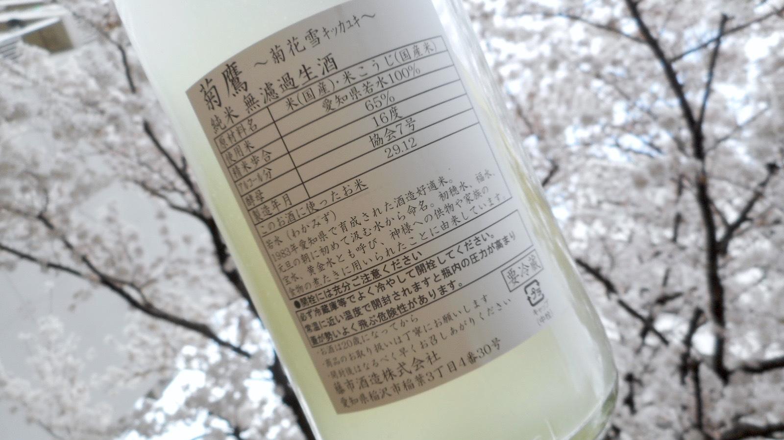 kikutaka_wakamizu29by2.jpg
