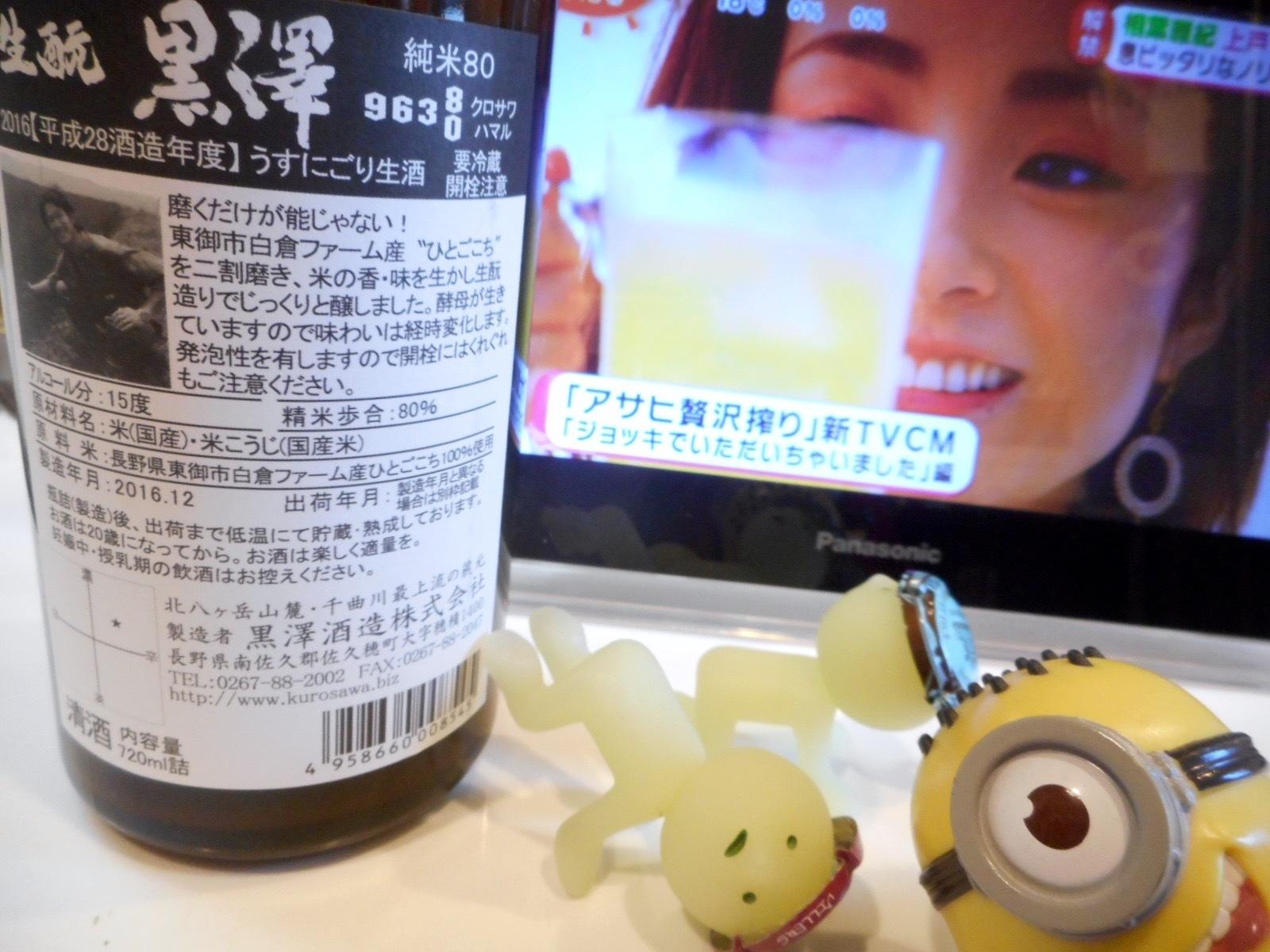 kurosawa80_28by1_2.jpg