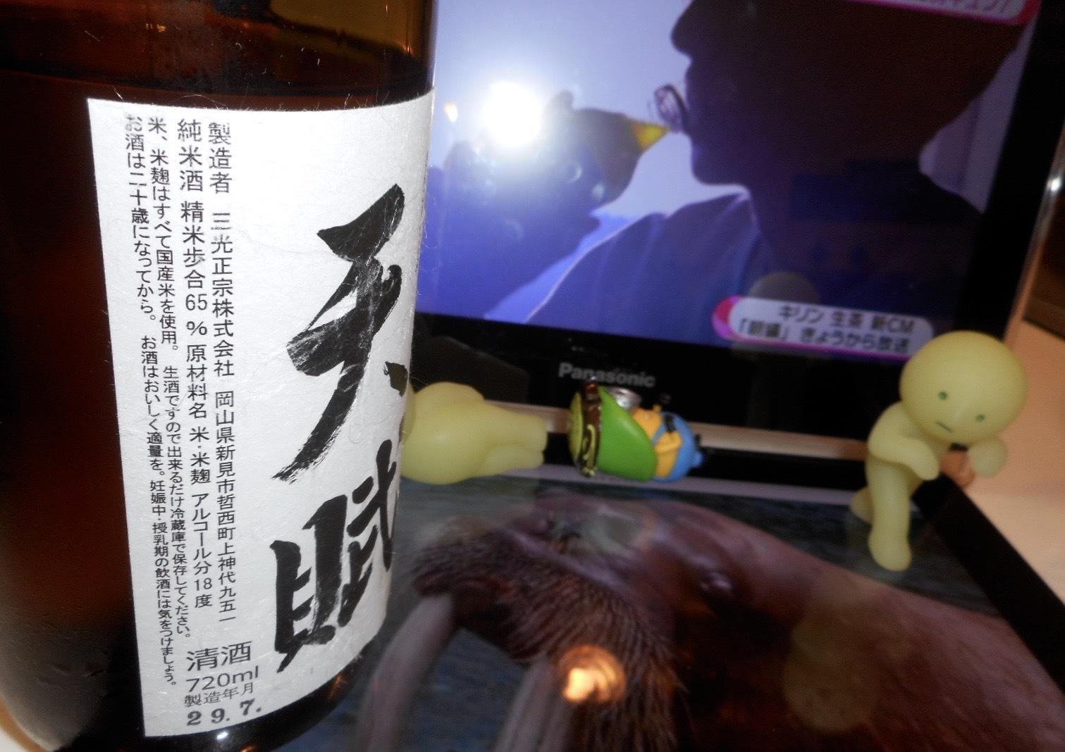 sankoutenpu_kimoto_omachi28by2.jpg