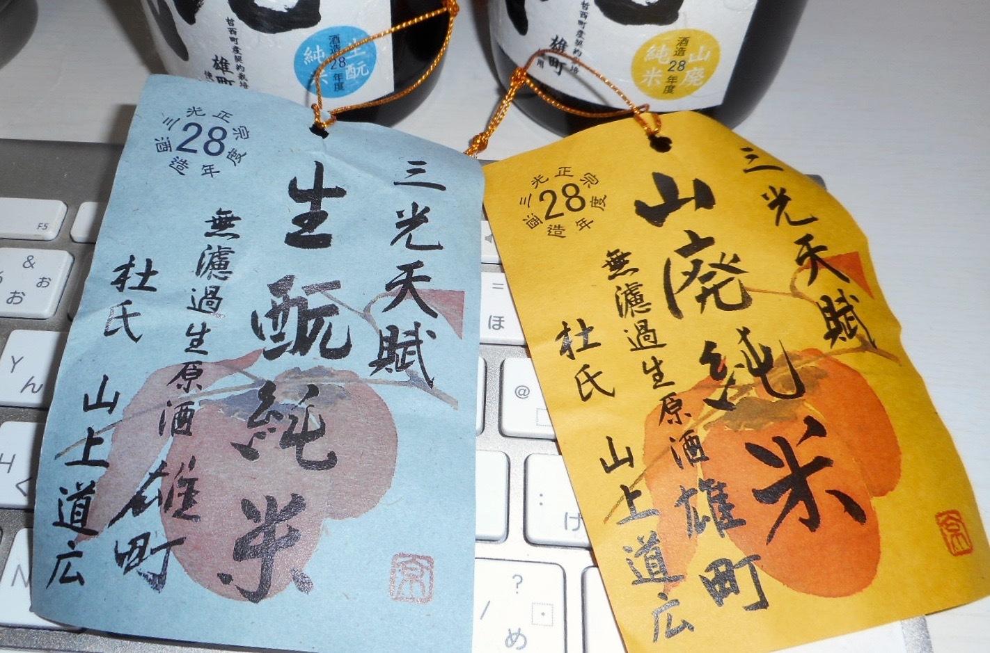 sankoutenpu_kimoto_omachi28by6.jpg