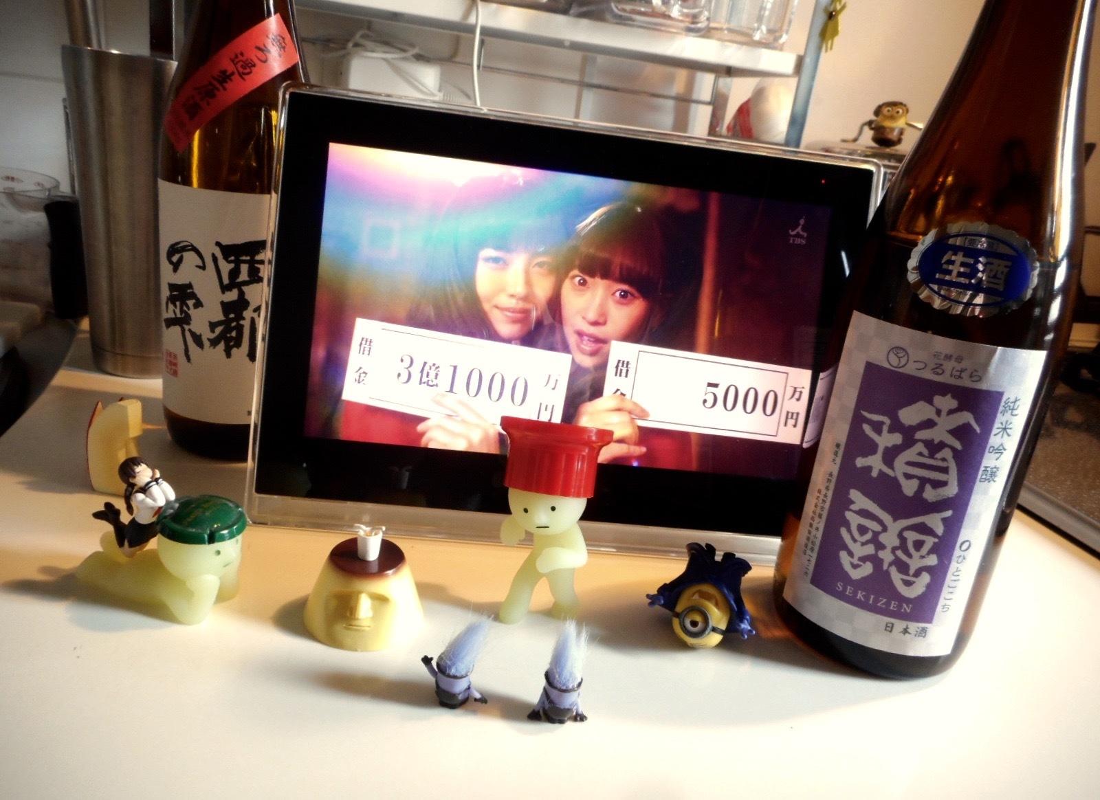 sekizen_jungin_tsurubara29by1.jpg