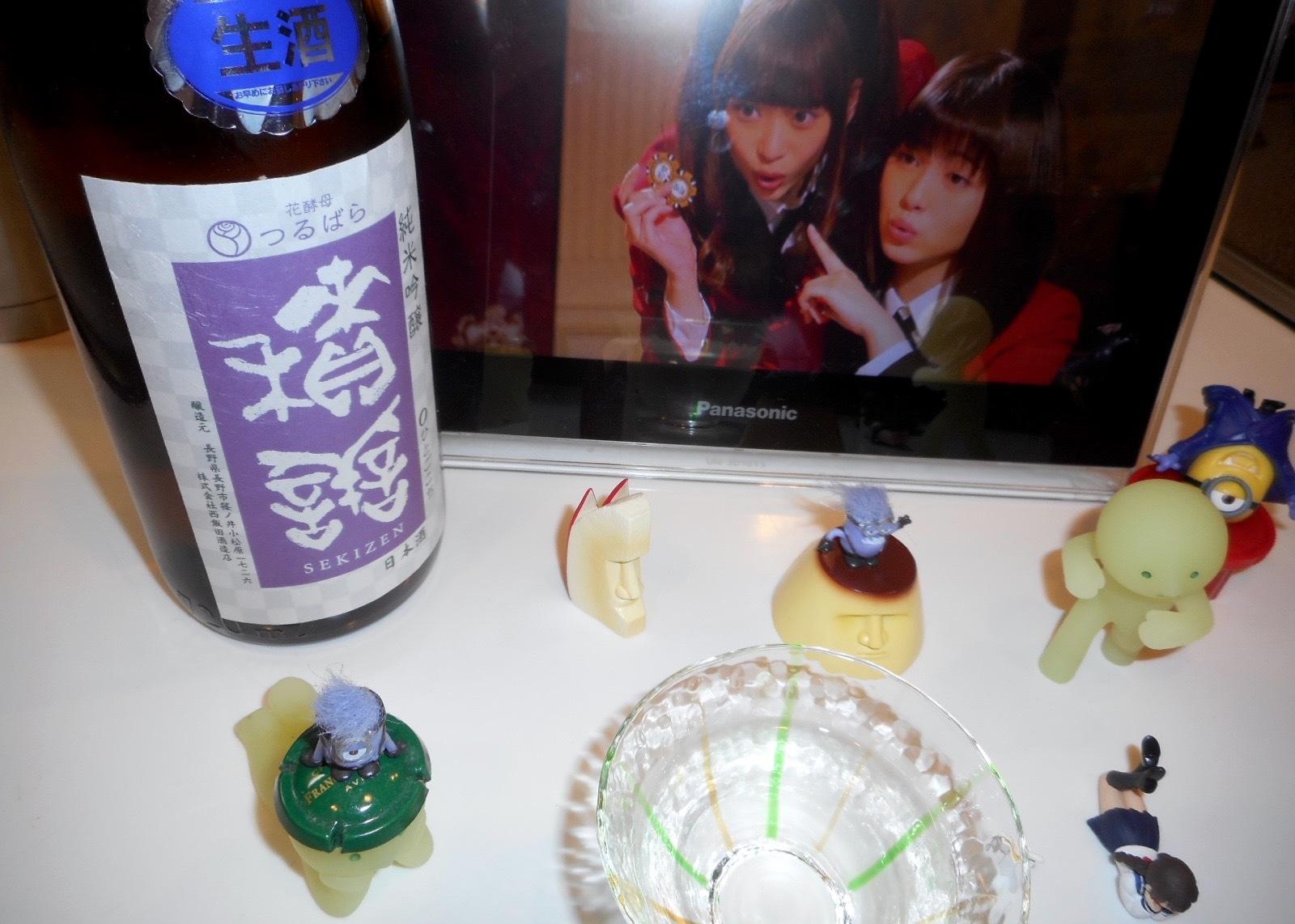 sekizen_jungin_tsurubara29by3.jpg