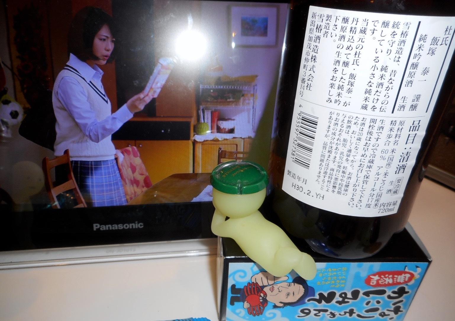 yukitsubaki_jungin29by2.jpg