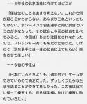 宇野昌磨のオリンピック