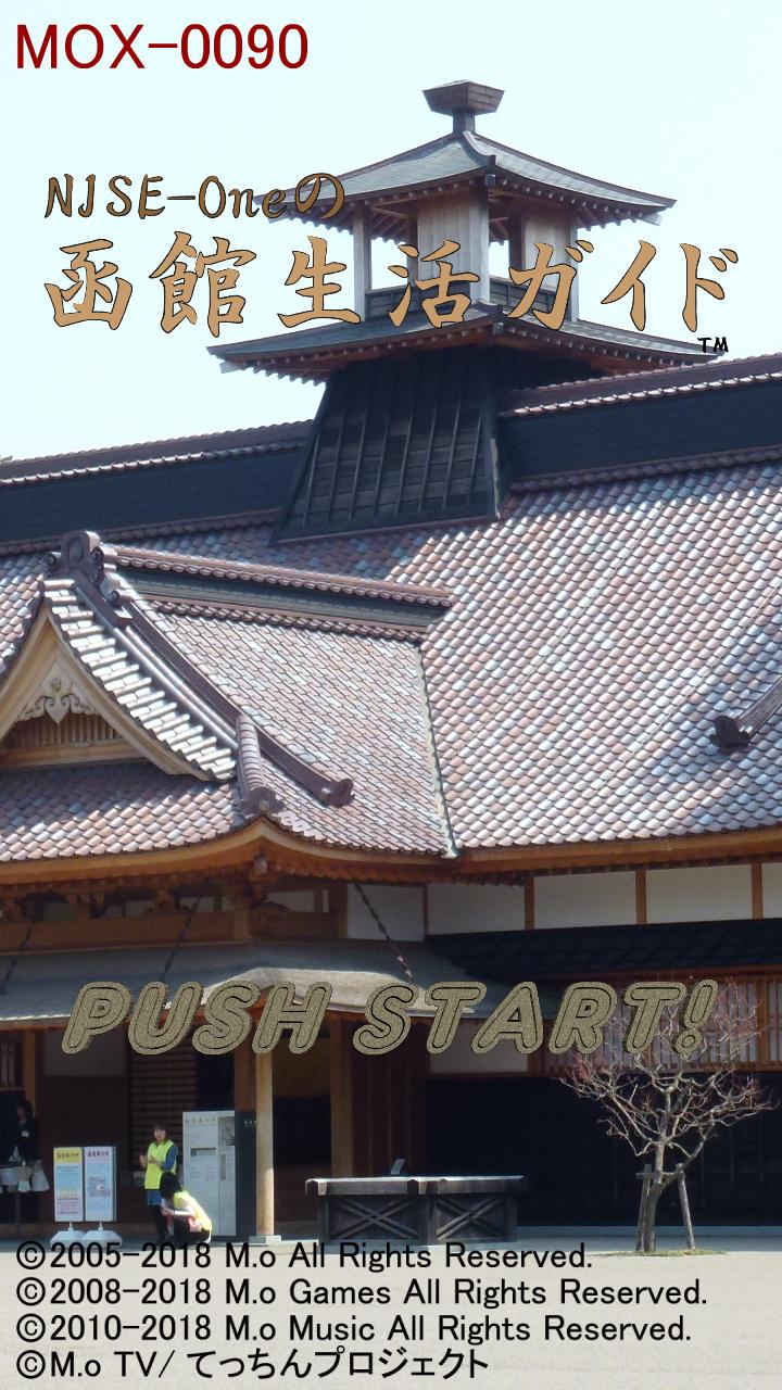 NJSE-Oneの函館生活ガイド タイトル画面