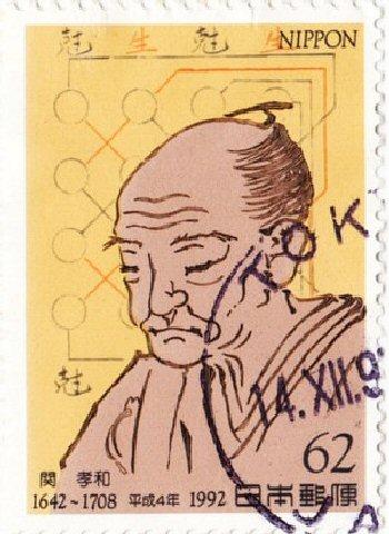 04c 350 関孝和stamp