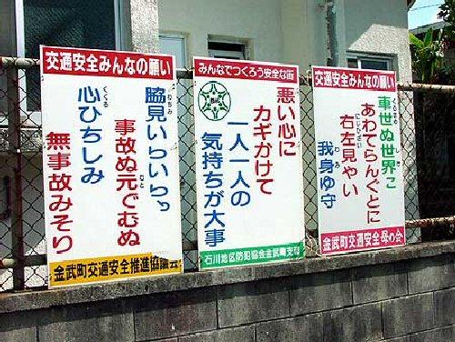 01 500 沖縄方言看板