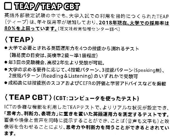 05 600 teap teap_cbt