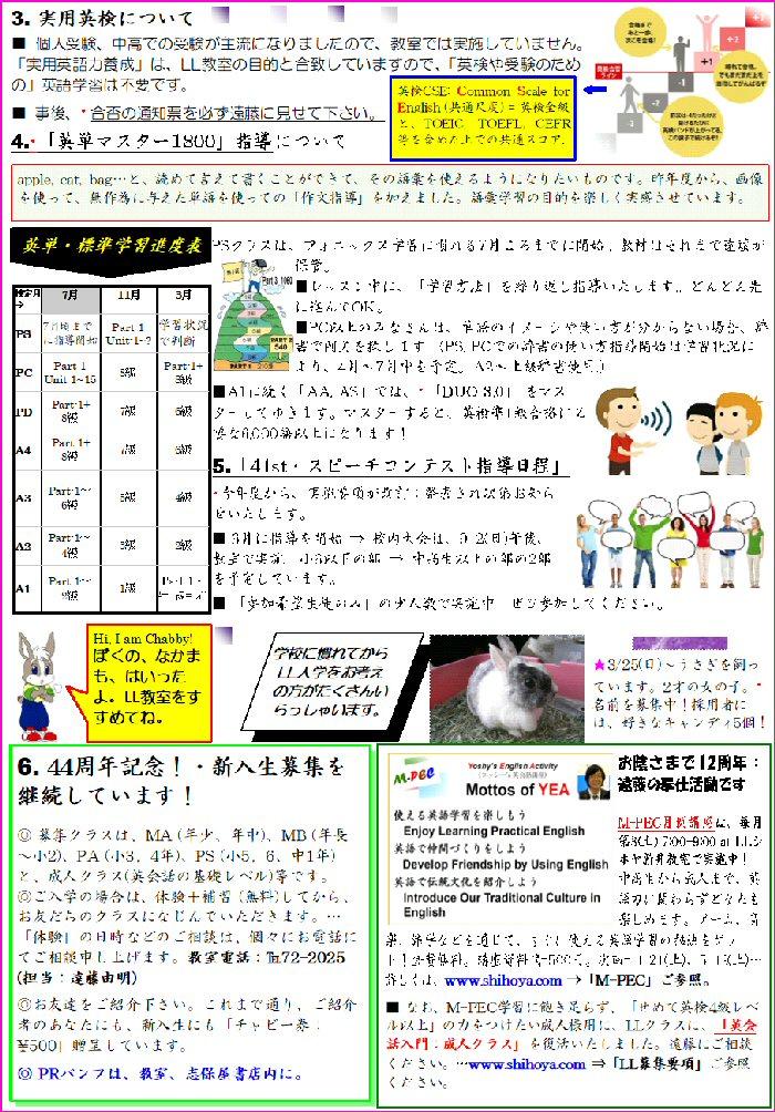 700 02 LLShihoyaNews4-5
