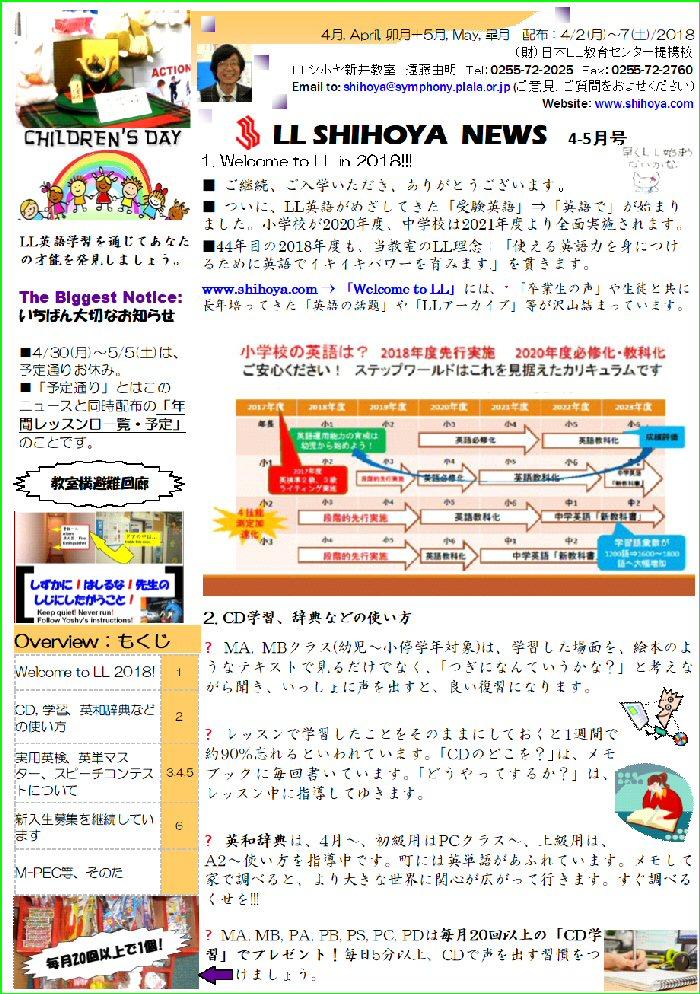 700 01 LLShihoyaNews4-5