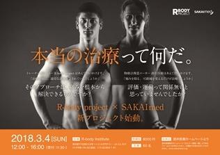 R-bodyセミナー_東京_180304-1