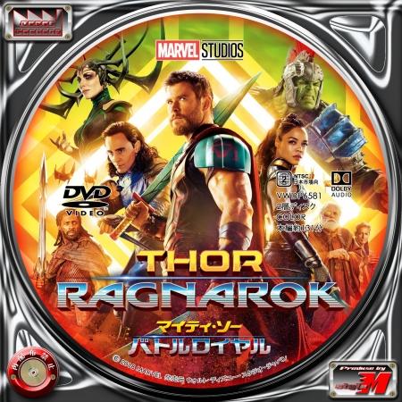 THOR-RGNRK-DL2