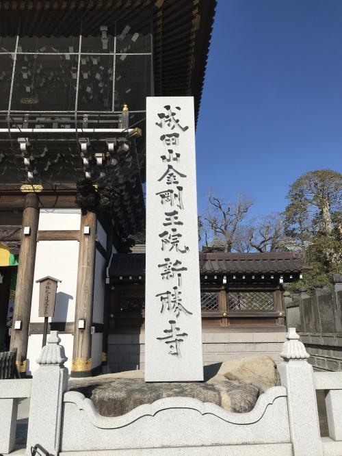 【成田山新勝寺】・2