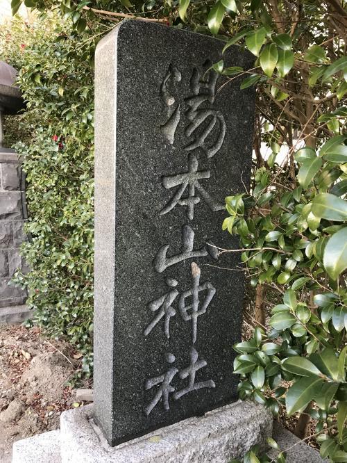 【湯本の山神社】・2