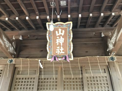 【湯本の山神社】・10