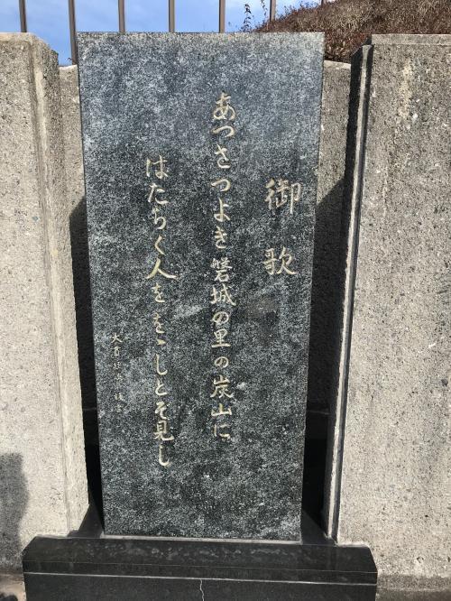 【いわき石炭・化石館2018】・7