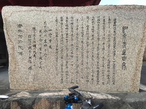 【いわき市の如来寺】・8