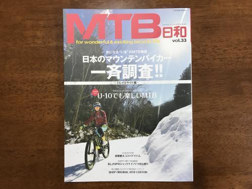 【MTB日和vol.33】・1