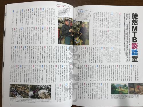 【MTB日和vol.33】・7