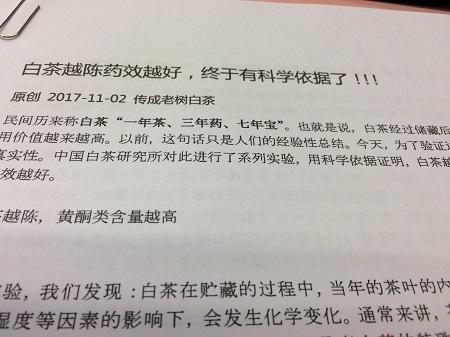 白茶論文翻訳