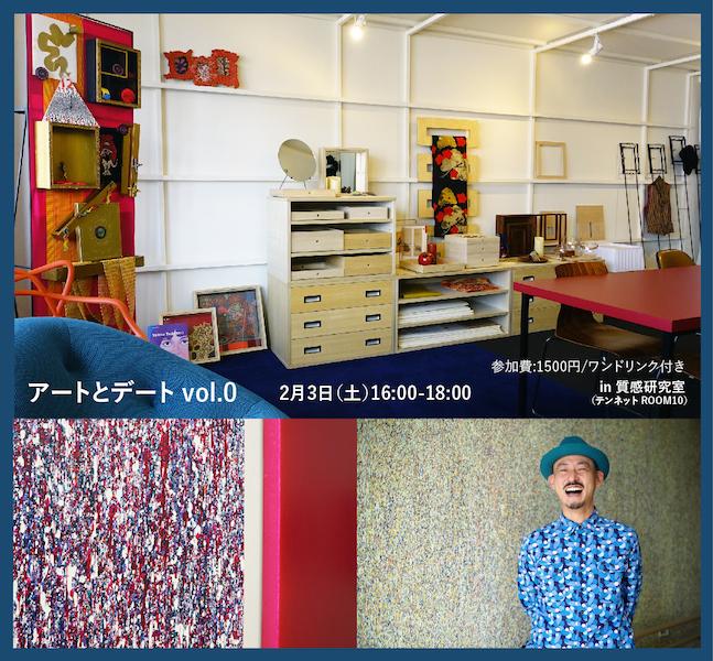 アートとデート質感研究室_中島麦_nakajimamugi