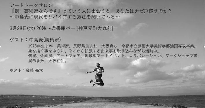中島麦_nakajimamugi_金崎亮太_書庫BAR