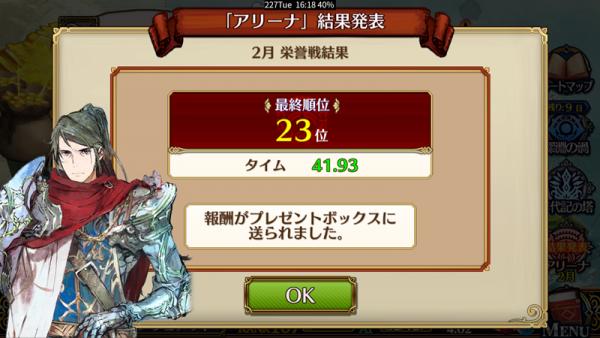 Screenshot_20180227-161846.png