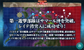 kancolle_20180223-011625638.png