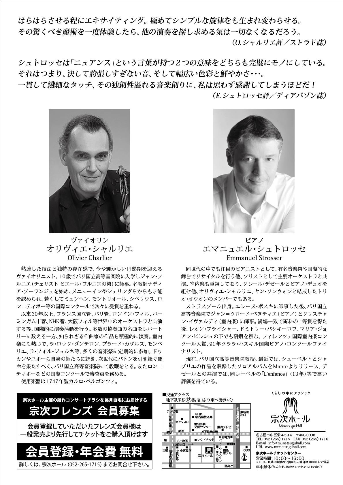 シャルリエ&シュトロッセ(裏)