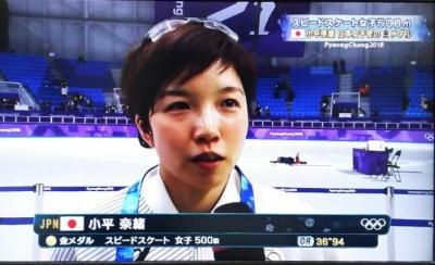 スピードスケート女子500m金メダル 小平選手