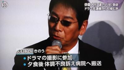 大杉漣さん逝去