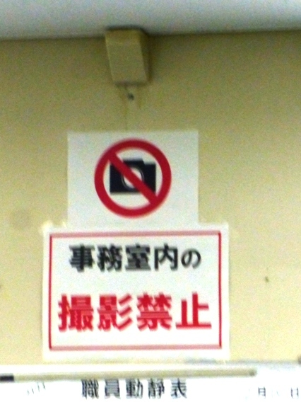 撮影禁止の張り紙