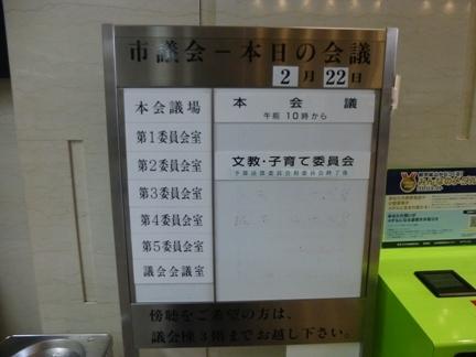 2月22日本会議
