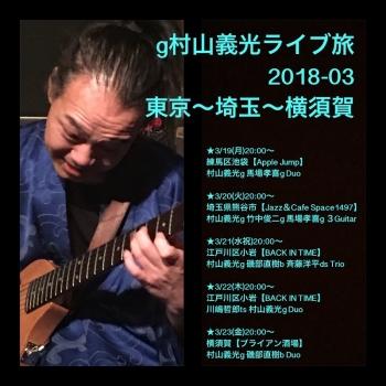 2018-03 フライヤー 村山義光ライブ旅