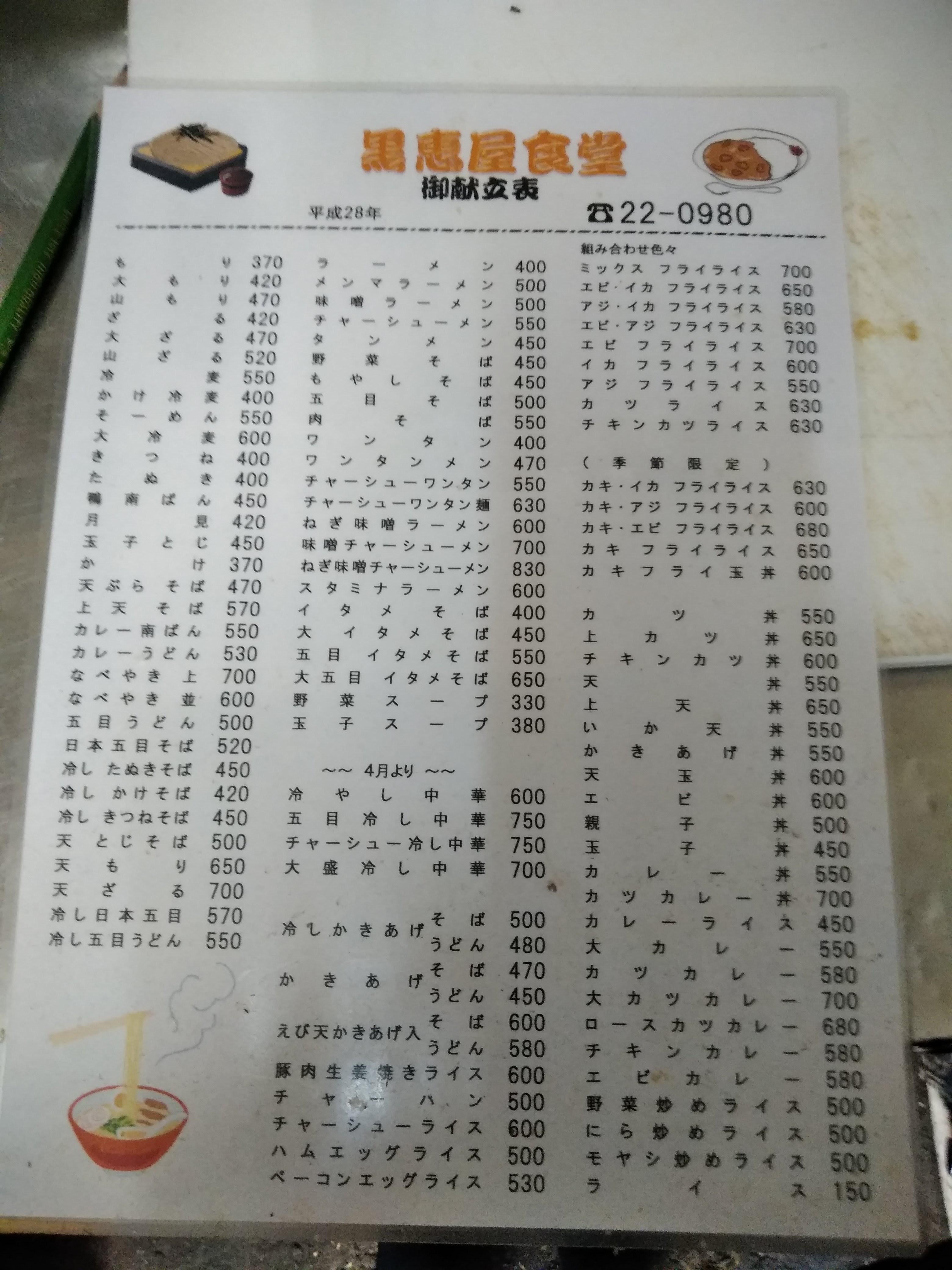 H300306 menu