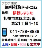 無料回収札幌